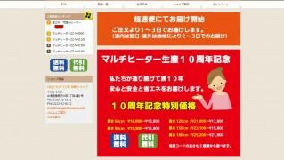 nakagawa-shop